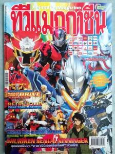 TV Magazine 280